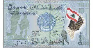 LEBANON 98